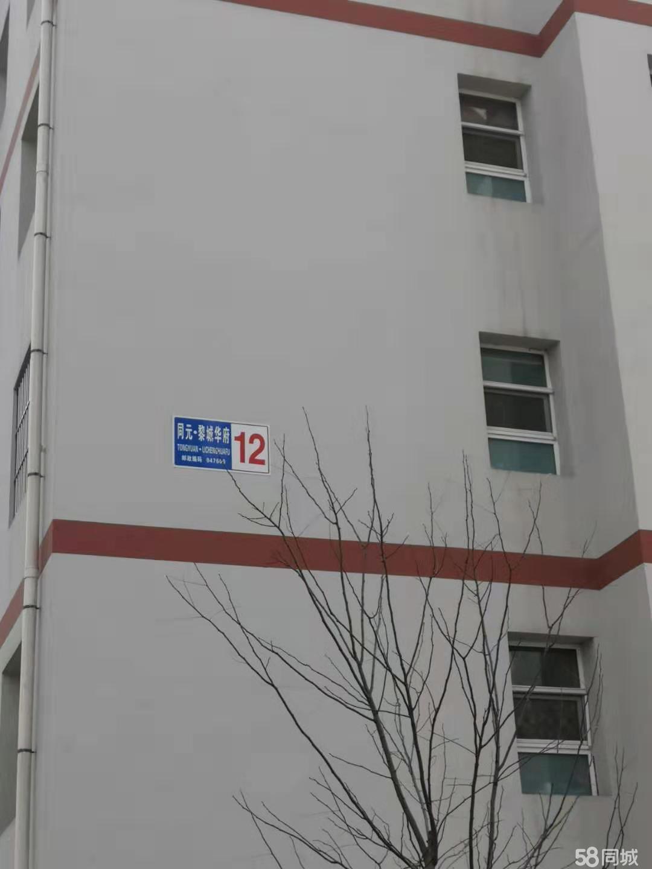 同元黎城華府小區(毛坯多層)3室2廳2衛117平米出售
