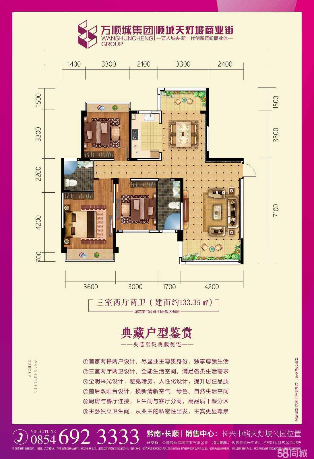 �L��L�天�羝�3室2�d2�l133平米另有商��T面出售