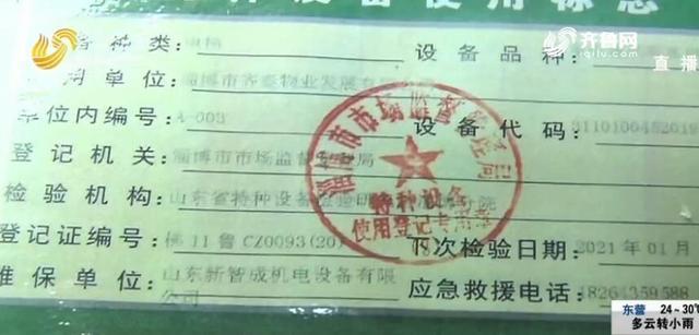 """淄博齐润花园小区电梯频出故障居民""""不敢回家"""""""