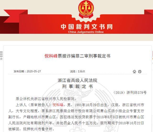 """大案!淄博一银行行长造假涉案金额8.6亿元!更有""""80后""""副行长骗取银行40余亿"""